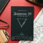 Дневник 29: все о черной книге